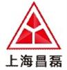 上海昌磊機械成套設備有限公司