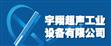 北京宇翔超声工业设备网络赌博公司评级