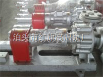 华潮RY50/32导热油泵,热油泵质优价廉