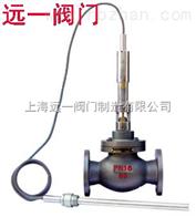 YZW-16C自力式温度控制阀