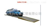 40吨地磅价格,陕西40吨地磅价格,拉萨40吨地磅价格