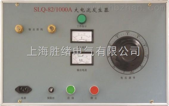 SLQ-大功率电流发生器