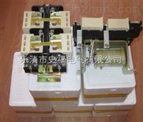 CZO-250/20直流接触器