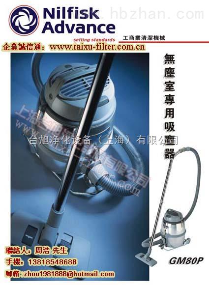 GM-80GM-80无尘室专用吸尘器价格,诚招GM-80无尘室专用吸尘器区域理商