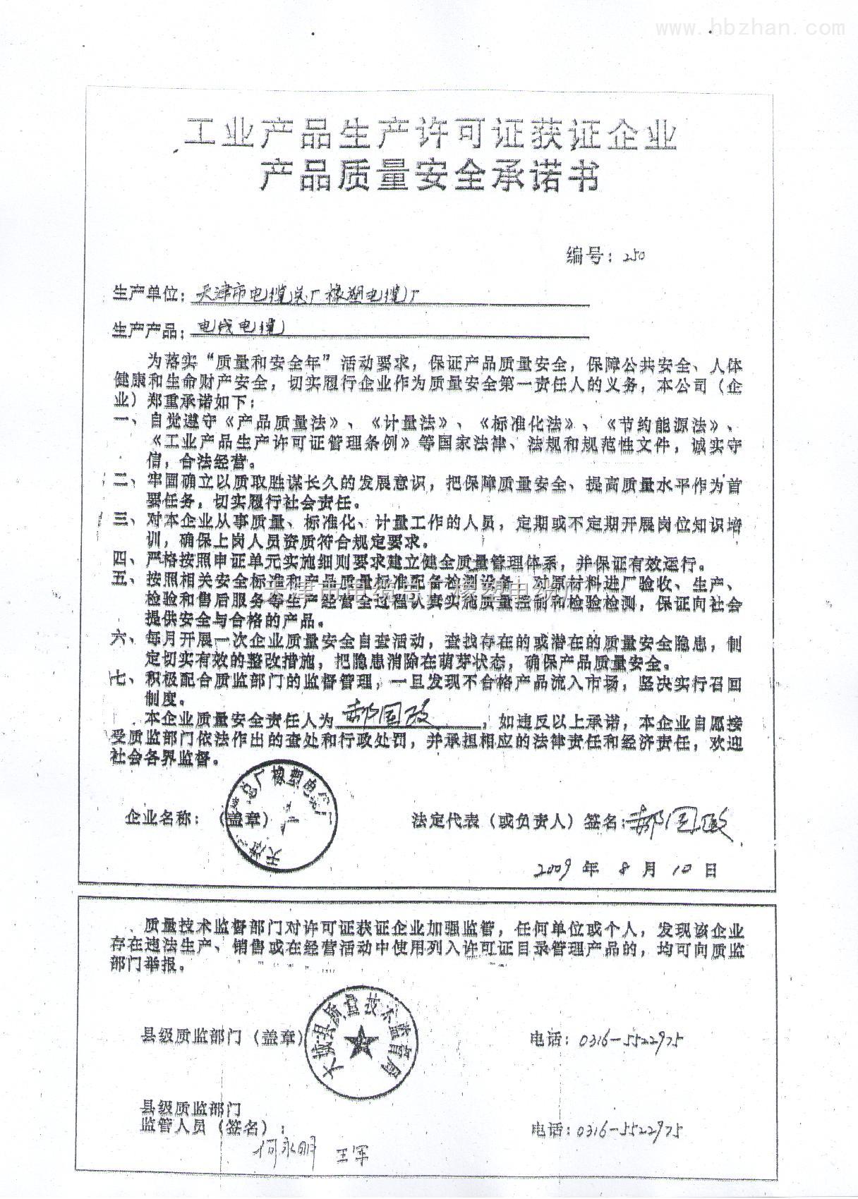 承诺书-荣誉证书-天津市电缆总厂橡塑电缆厂