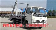 东风金霸垃圾车、摆臂式垃圾车多少钱?环卫垃圾收集车价格