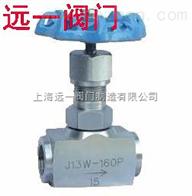 J13W-16P內螺紋針型閥