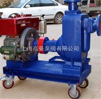 ZXC型手推车式机架自吸清水柴油机抽水泵/自吸式柴油机泵