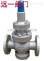 Y43W-16P不銹鋼蒸汽減壓閥