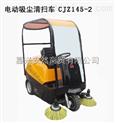 电动吸尘清扫车 驾驶式扫地机 驰洁CJZ145-2