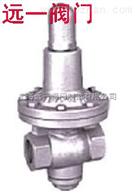 YT11H-16C薄膜型高灵敏度减压阀