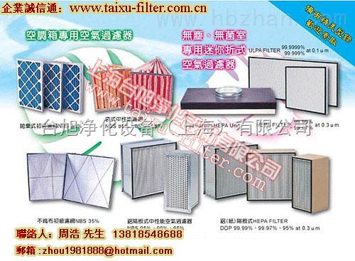 无锡中效空调箱过滤器,南京初效过滤网生产厂家
