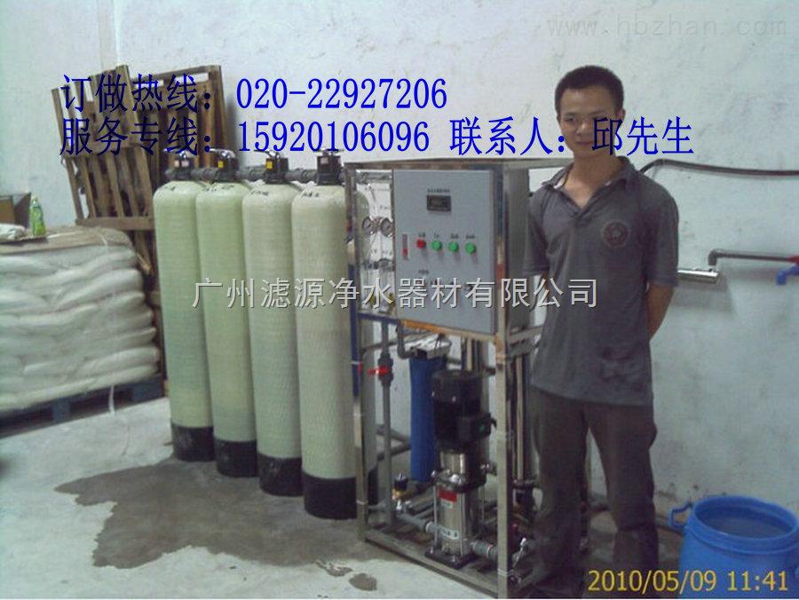 0.5吨反渗透纯水设备