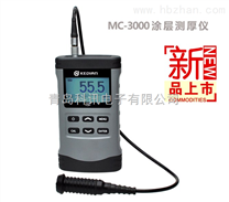 MC-3000F/N磁性、非磁性兩用塗層測厚儀MC-3000F/N