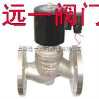 ZQDF-10P/16P不锈钢蒸汽电磁阀