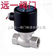上海名牌常开式防爆不锈钢丝口电磁阀BKZQDF-16P