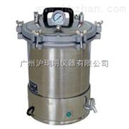 植物組培YXQ-SG46-280S手提式滅菌器