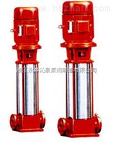 沁泉 XBD-L(I)型立式多级消防泵