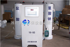 YX-200山东二氧化氯发生器