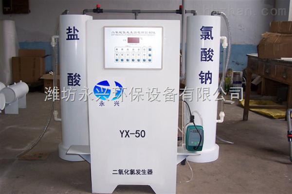 山东二氧化氯发生器