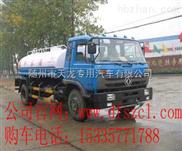 云南10吨洒水车价格洒水车厂家直销处15335771788