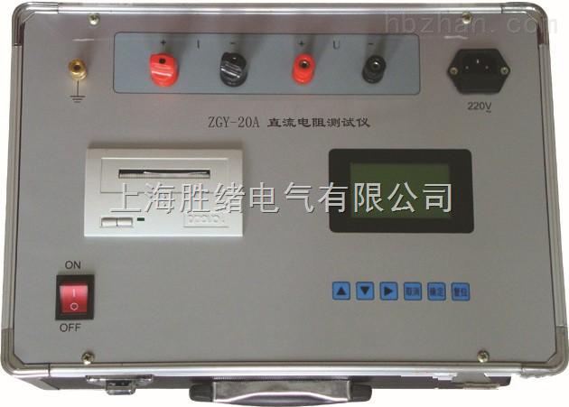 变压器绕组直流电阻测试仪ZGY-III
