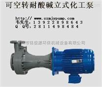 槽外酸碱可空转立式泵
