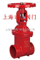 Z81X-10Q/16Q溝槽式明桿彈性座封閘閥