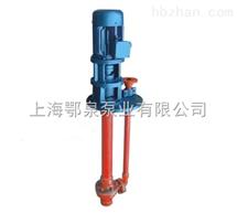立式玻璃钢液下泵