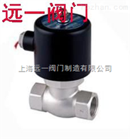 ZBSF-10P/16P不锈钢丝扣电磁阀