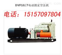 9立方活塞式空压机 13立方空压机 7立方空压机