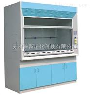 TFG-1200通风柜厂家_实验室通风柜