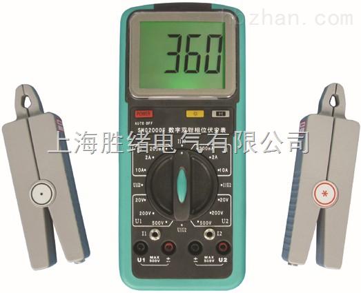 SX-2000E手持式数字双钳相位伏安表