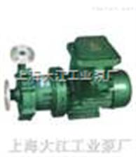 50CQG-32高温磁力泵