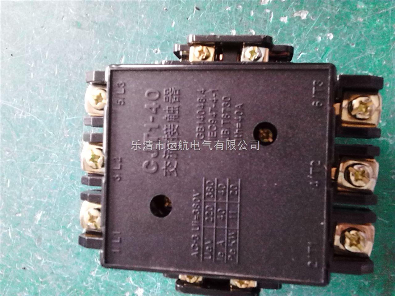 cjt1-100a交流接触器 交流接触器接线视频