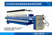 压滤机-江苏星鑫品牌隔膜压滤机
