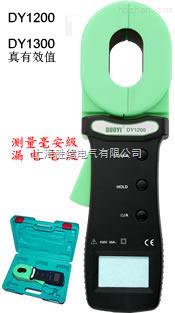 数字式钳型接地电阻测试仪DY1000\DY1100\DY1200