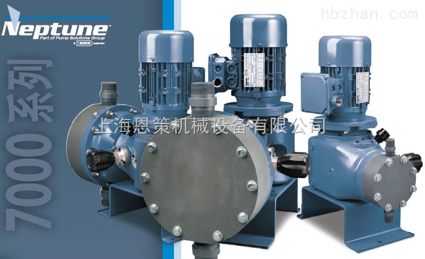 海王星计量泵7000系列