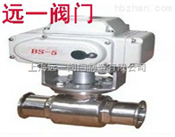 Q961F-10P/16P不锈钢卫生级电动球阀