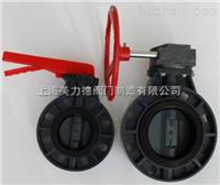 D71XU-PVC蝶阀