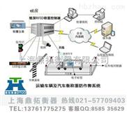 数字式电子汽车衡磅秤/采用进口抟感器/50T数字式电子汽车衡