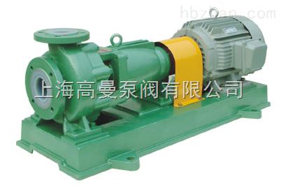 氟塑料合金化工离心泵 衬氟合金化工泵 衬氟泵 浓酸泵 碱液泵