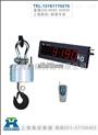 厂家直销|分体式打印吊磅秤'OCS-SZ-BC电子吊秤'