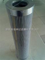 21FV1320-500,61-8(福林)汽轮机滤芯