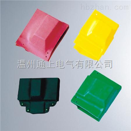 mpjxh母排接线盒 —系列母排接头热缩护罩
