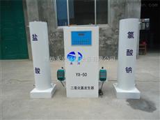 YX-50新疆二氧化氯发生器水处理专家 zui优品质