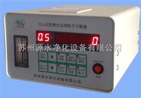 CLJ-E激光塵埃粒子計數器