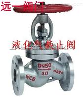 J41F/N-16C/25/40液化气阀门