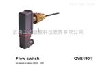 QVE1901西门子传感器QVE1901水流开关