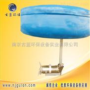 QFJ-古蓝FQJB1.5/8浮筒搅拌机 污水处理设备